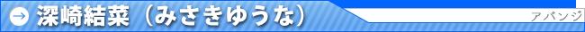 misaki_menu
